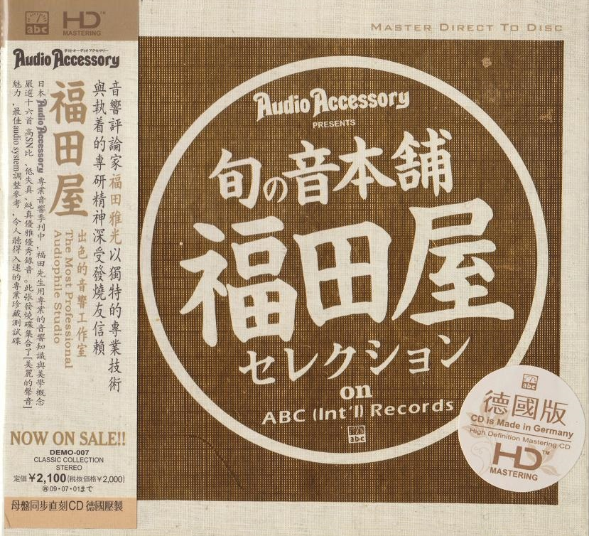 ABC Record - Audio Accessory